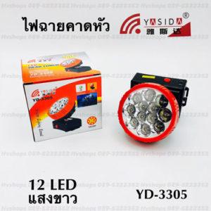 ไฟคาดหัวYASIDA รุ่น YD-3305