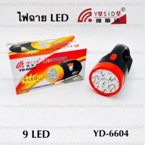 ไฟฉายสปอร์ตไลท์รุ่น YASIDA YD-6604