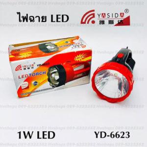 ไฟฉายสปอร์ตไลท์แรงสูง YASIDA YD-6623