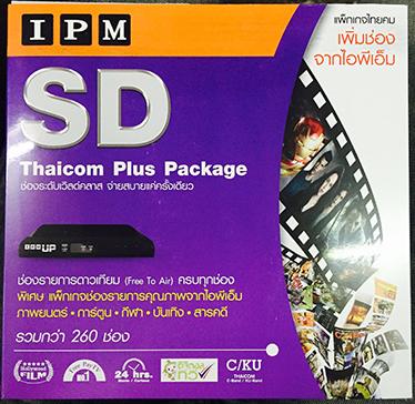 กล่องรับจานดาวเทียม IPM UP SD