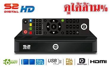 กล่อง PSI S2 DIGITAL HD
