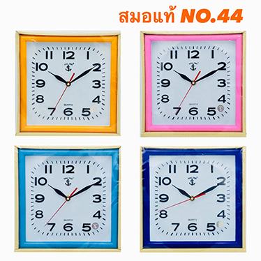 นาฬิกาสมอแท้แขวนผนัง รุ่น 44 สี