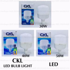 CKL หลอด LED ประหยัดไฟแบบโคมใหญ่ ขนาด 50W