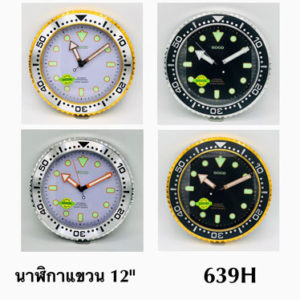นาฬิกาติดผนัง นาฬิกาแขวนผนัง รุ่น 639H