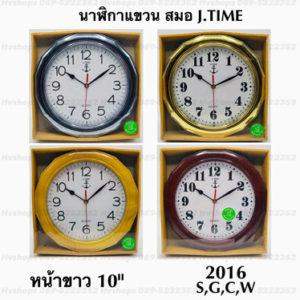 นาฬิกาแขวนผนังยี่ห้อ J.Time รุ่น 2016 S,G,C,W 10นิ้ว