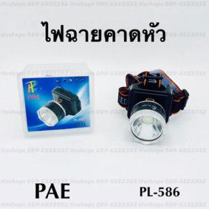 ไฟฉายคาดหัวยี่ห้อ PAE รุ่น PL-586 เล็ก