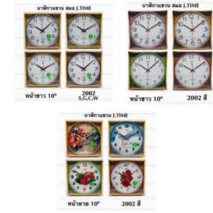 นาฬิกาติดผนังสมอยี่ห้อ J.Time รุ่น 2002ขนาด 10นิ้ว