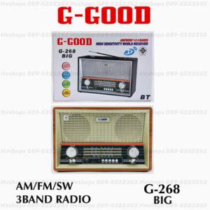 วิทยุทรงโบราณขนาดใหญ่คลาสสิค G-Good รุ่น G-268Big