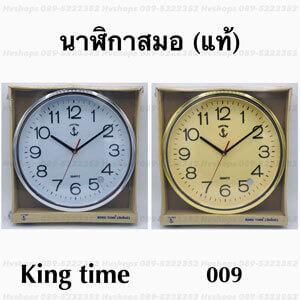 นาฬิกาแขวนผนังสมอแท้KingTime 009