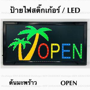 ป้ายไฟสติ๊กเกอร์ LED สำเร็จรูป คำว่า OPEN รูปต้นมะพร้าว