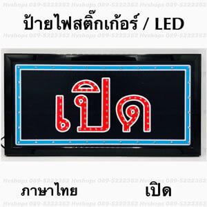 """ป้ายไฟวิ่งหลอด LED สำเร็จรูป สติ๊กเกอร์ คำว่า """"เปิด"""""""
