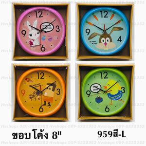 นาฬิกาแขวนผนังรุ่น 959สี-L