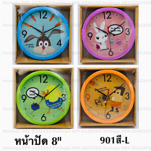 นาฬิกาแขวนผนังลายการ์ตูน 4 แบบ 4 สีให้เลือกขนาดหน้าปัด 8นิ้ว รุ่น 901สี-L