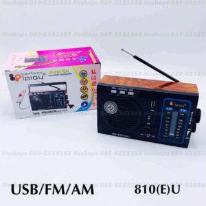 วิทยุยี่ห้อ IPLAY รุ่น IP-810(E)U เสียงชัดแจ๋ว ใช้ถ่านและไฟบ้าน