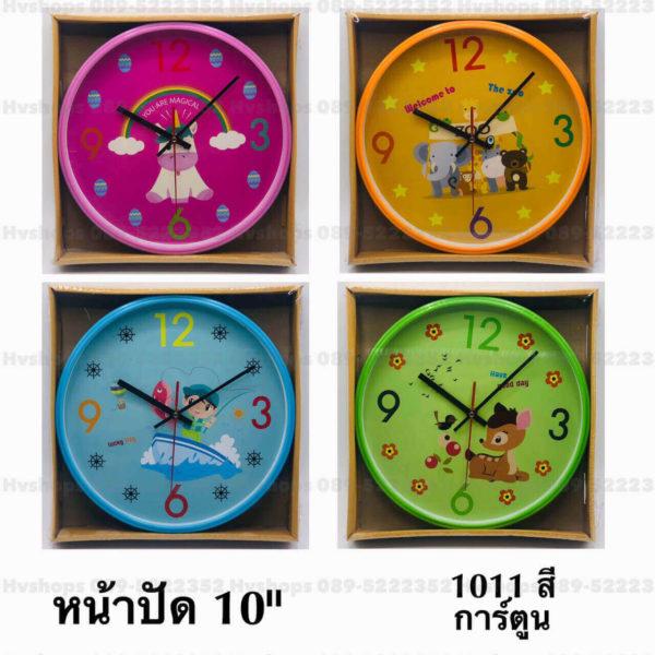 นาฬิกาแขวนลายการ์ตูน รุ่น 1011 ขนาดหน้าปัด 10นิ้ว ออกแบบมาดูน่ารัก สดใสสวยงาม มีให้เลือกหลากหลายแบบ ตัวเรือนผลิตจากวัสดุอย่างดี ให้ความเงียบในการเดินของนาฬิกา เดินตรง ดีไซต์น่ารักไม่เหมือนใคร ให้คุณตกแต่งห้องของคุณให้สวยงามตามชอบ