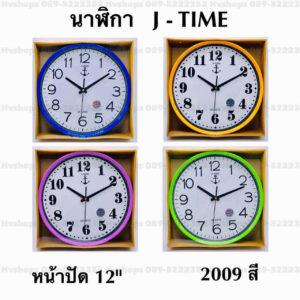 นาฬิกา J-TIME ขอบสีทรงกลม รุ่น 2009 หน้าปัด 12นิ้ว