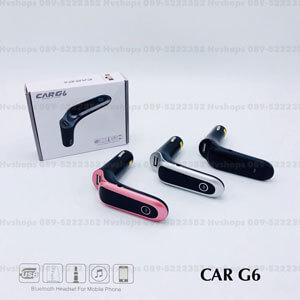 บลูทูธรถยนต์Car-G6