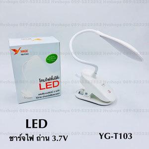 โคมไฟแบบหนีบ yage รุ่น YG-T103