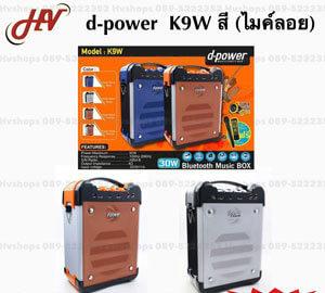 D-Power รุ่น K9W