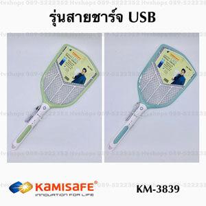 ไม้ตียุงอย่างดี KAMISAFE KM-3839