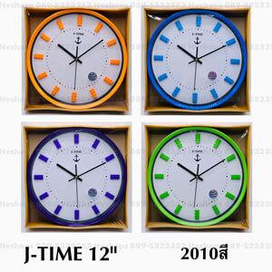 นาฬิกาแขวนผนังสุดเก๋ J-TIME รุ่น 2010