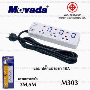 รางปลั๊กไฟคุณภาพ Movada รุ่น M303