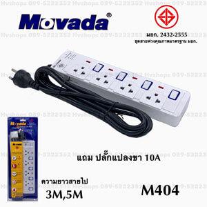 รางปลั๊กไฟคุณภาพ Movada รุ่น M404