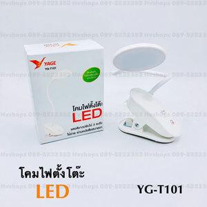 โคมไฟ YAGE รุ่น YG-T101