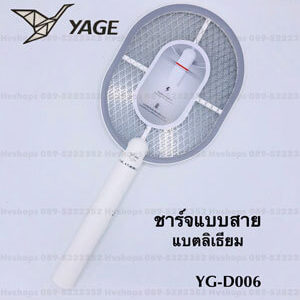 ไม้ตียุงนวตกรรมใหม่ จาก YAGE รุ่น YG-D006