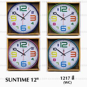 นาฬิกาผนัง Suntime ขนาด 12นิ้ว