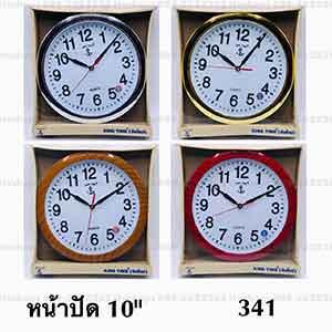 นาฬิกาแขวนทรงกลม King Time รุ่น 341