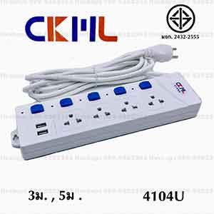 ปลั๊กรางพ่วงสวิตซ์แยก CKML รุ่น 4104U