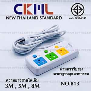 ปลั๊กไฟพ่วงแบบสวิตซ์แยก ยี่ห้อ CKML-813
