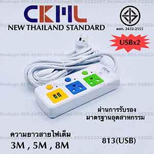 รางปลั๊กพ่วงแบบมีช่อง USB ยี่ห้อ CKML รุ่น 813USB