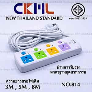 รางปลั๊กพ่วงเต้ารับสามตา ยี่ห้อ CKML-814