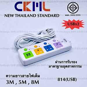 รางปลั๊กพ่วงพร้อมเบรกเกอร์ ยี่ห้อ CKML-814USB