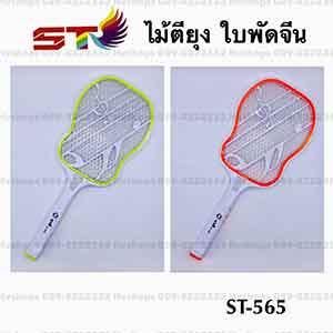 ไม้ตียุงรูปทรงใบพัดจีน ยี่ห้อ ST-565