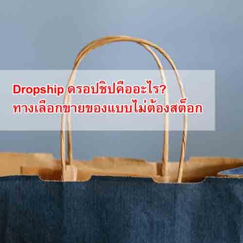 Dropship-คือ