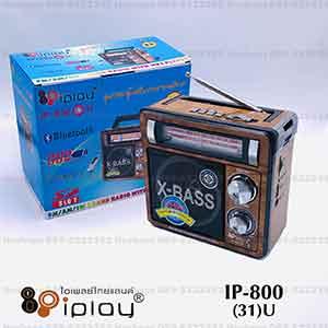 เครื่องเล่นวิทยุแบบพกพา ยี่ห้อ iPlay IP-800(31)U