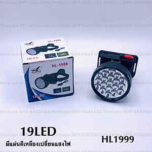 ไฟฉายคาดหัวสปอร์ตไลท์ รุ่น HL1999