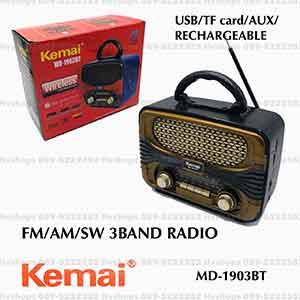วิทยุทรานซิสเตอร์แบบชาร์จได้ Kemai MD-1903BT