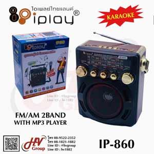 เครื่องเล่นวิทยุคาราโอเกะบลูทูธ Iplay IP-860