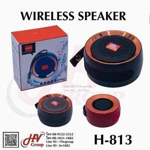 ลำโพงบลูทูธจิ๋วไร้สาย Wireless speaker รุ่น H-813