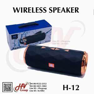 ลำโพงบลูทูธกลางแจ้งพกพาได้ Wireless speaker H12
